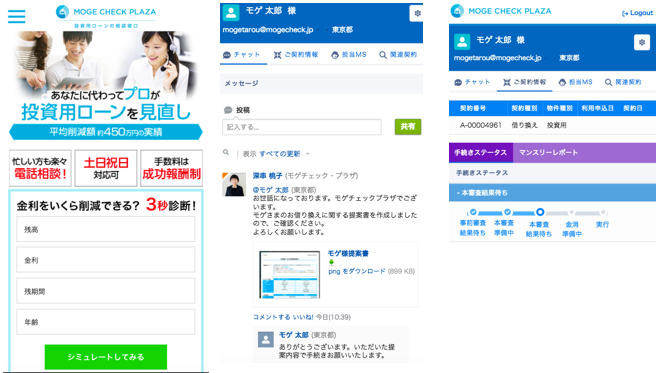 (左から)サービス画面 / チャット画面 / 審査状況確認画面