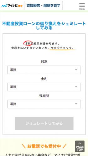 サービス画面(スマートフォン版)